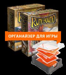 Органайзер Meeple House UTS: Сетап для игры Runebound (+ Нерушимые узы)