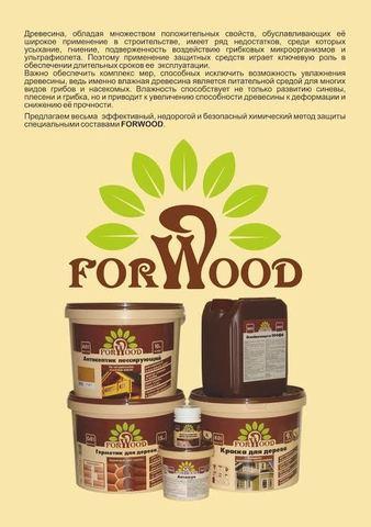 Восстановитель цвета Forwood для дерева V-01 концентрат, 0,2 кг