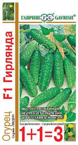 Семена Огурец Гирлянда F1 1+1 Гавриш