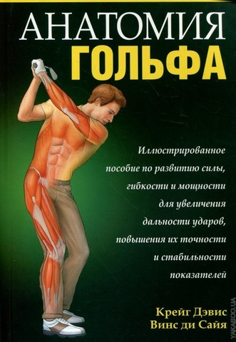 Анатомия гольфа
