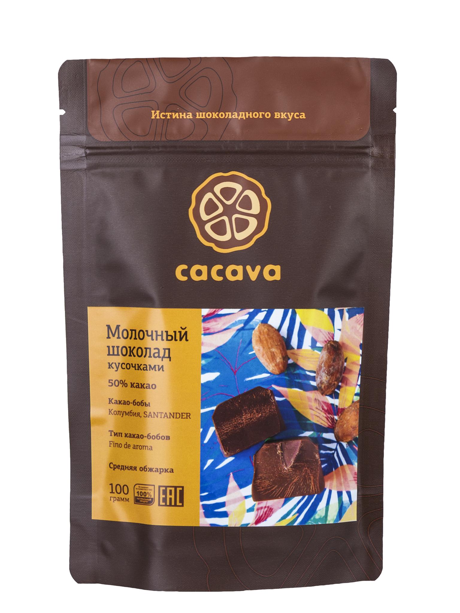 Молочный шоколад 50 % какао (Колумбия), упаковка 100 грамм