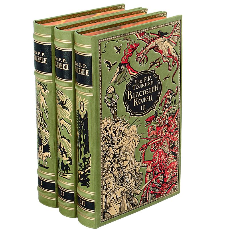 Толкин. Властелин колец в 3 томах.