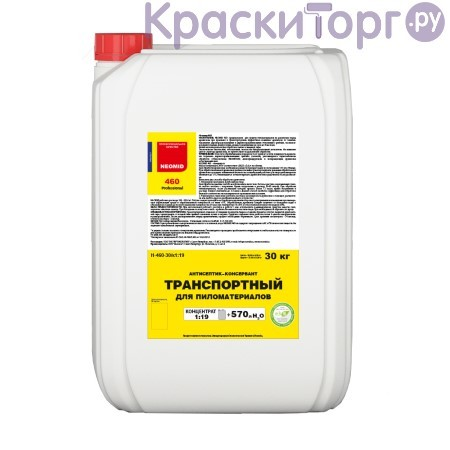 Антисептик транспортный Neomid 460 / Неомид 460 концентрат 1:19