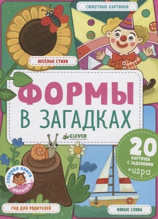 Kitab Главная книга малыша. Формы в загадках   Уланова Л.