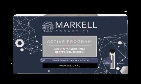 Markell Active Program Сыворотка для лица Программа 28 дней 14x2мл