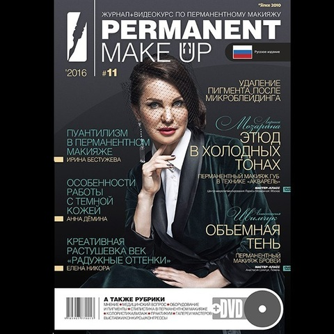 Журнал Permanent Make UP #11