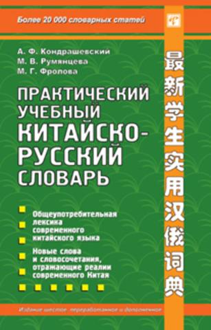 Практический учебный китайско-русский словарь