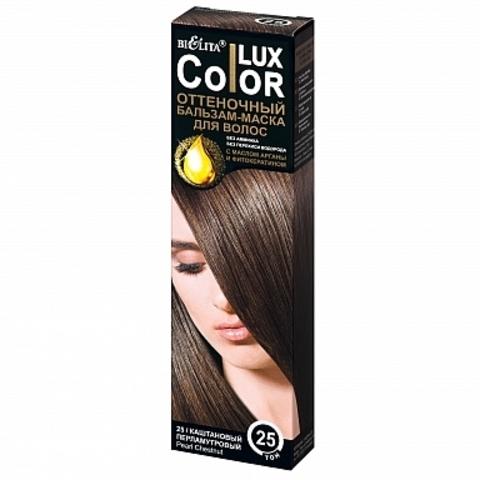 Белита  Color Lux Оттеночный бальзам-маска для волос тон 25 каштановый перламутровый 100мл