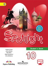 Spotlight 10 кл. Students's Book - Учебник