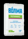 ВОЛМА Полимикс Полимерная финишная шпаклевка 19кг