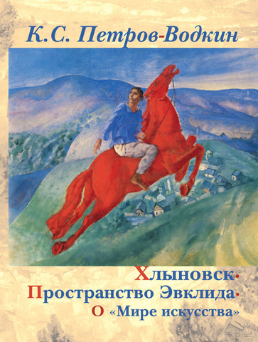 Петров-Водкин К.С.