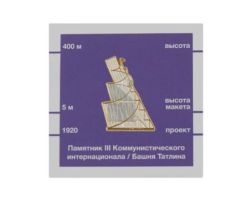 Значок металлический Башня Татлина