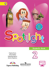 Spotlight 2 кл. Students's Book - Учебник