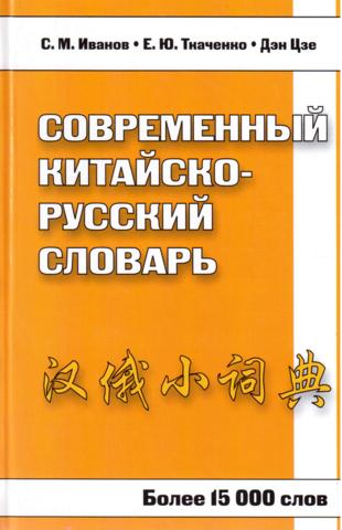 Современный китайско-русский словарь. Более 15 000 слов