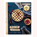 Вкусные истории. Книга для записи рецептов, артикул 978-5-699-94728-7, производитель - Издательство Эксмо