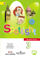 Spotlight 3 кл. Students's Book - Учебник