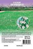 Газон Ленивец  с белым клевером 0,3 кг