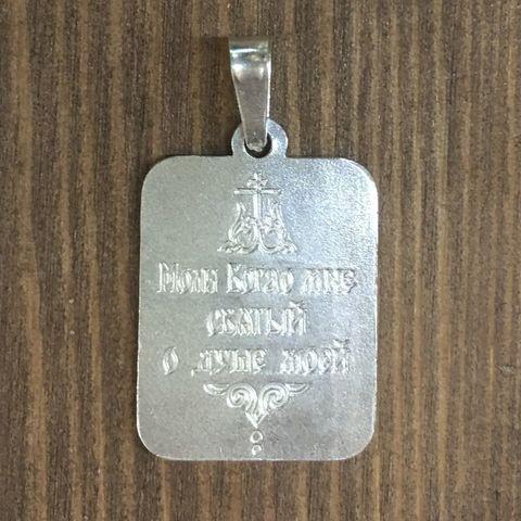 Нательная именная икона святой Алексий (Алексей) с серебрением кулон с молитвой
