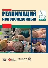 Педиатрия Реанимация новорожденных Реанимация_новорожденных.jpg