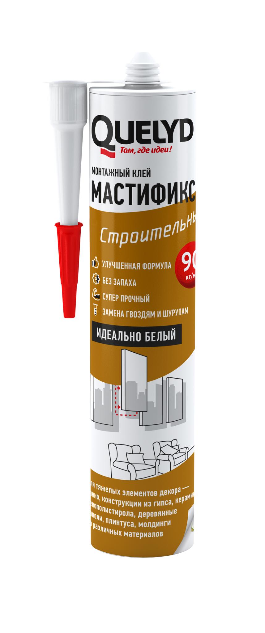 Клей монтажный Quelyd Mastifix / Келид Мастификс Строительный