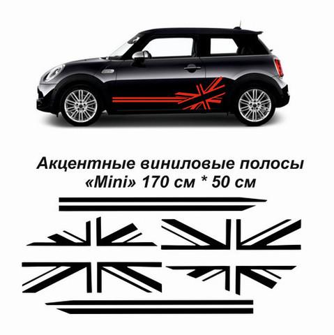 Виниловые полосы на автомобиль