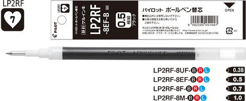 Стержни гелевые Pilot LP2RF для ручек Juice
