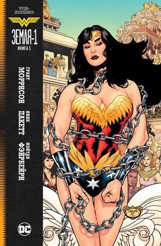 Комикс «Чудо-женщина: Земля-1. Книга 1»