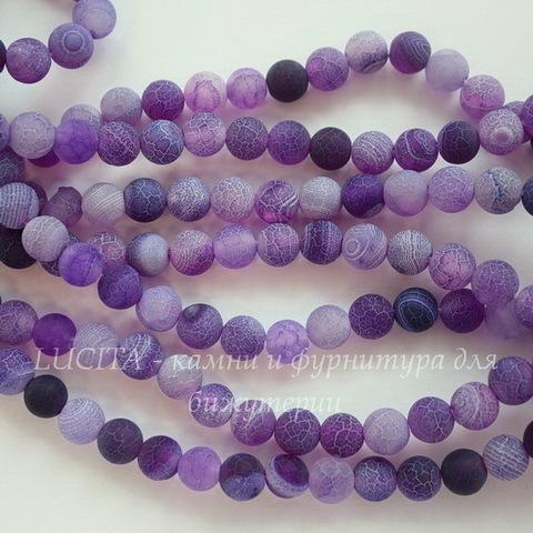 Бусина Агат матовый (тониров), шарик, цвет - фиолетовый, 8 мм, нить (темные)