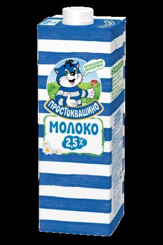 """Молоко """"Простоквашино"""" ультрапастеризованное 2,5 %, 950 мл"""