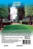 Газон Парк 0,6 кг