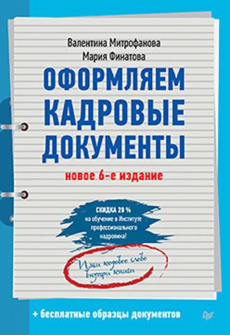Оформляем кадровые документы. Новое 6-е изд.