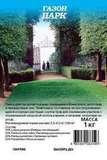 Газон Парк 1,0 кг