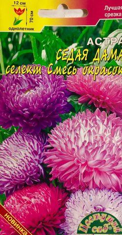 Семена Цветы Астра Седая дама, смесь