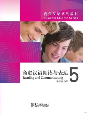 Business Chinese Series--Reading and Communicating(5)