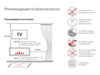Рекомендации по установке встраиваемых биокаминов под телевизор