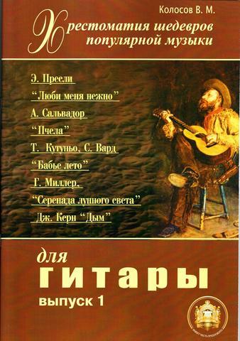 Колосов В. М. Хрестоматия шедевров популярной музыки