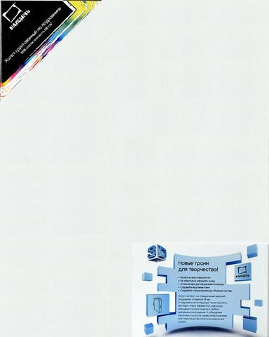 Холст на подрамнике 3D Малевичъ, хлопок 280 гр (20х40 см)