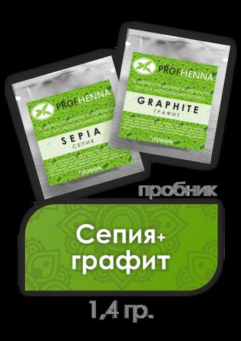 Комплект пробников: оттенки сепия (Sepia) + графит (Graphite) 1,4 гр.