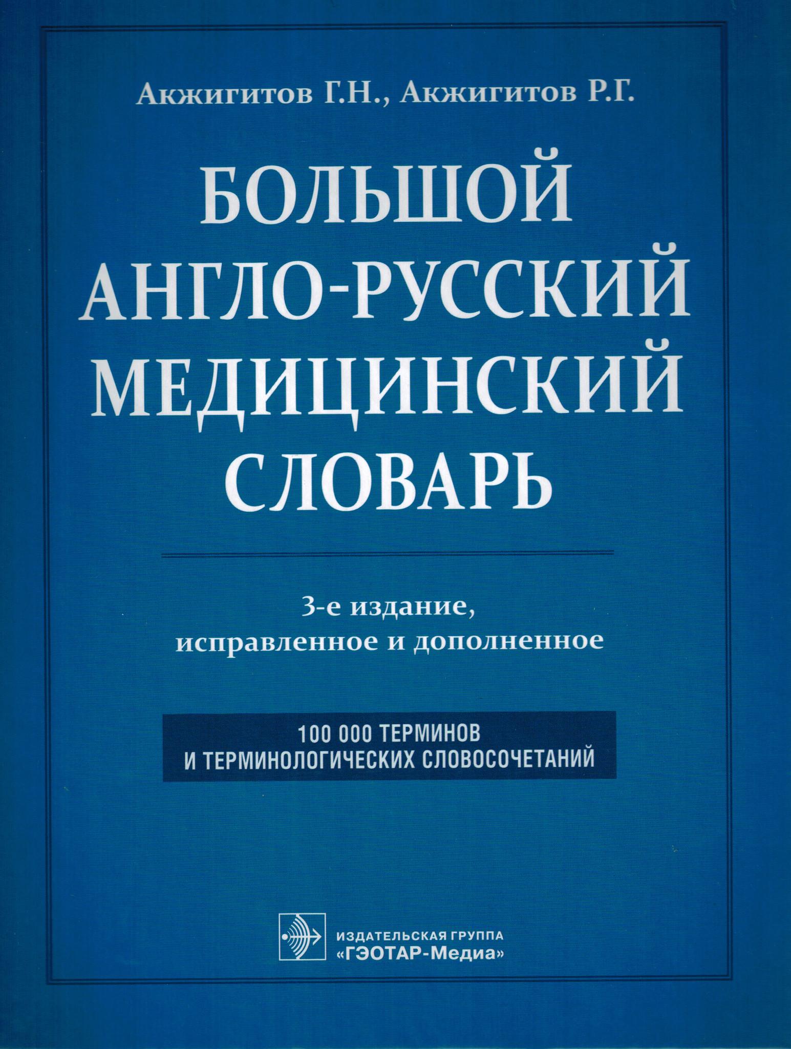 Каталог Большой англо-русский медицинский словарь sl_0001.jpg