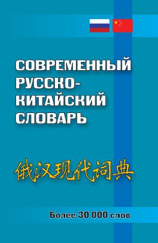 Современный русско-китайский словарь. Более 30 000 слов
