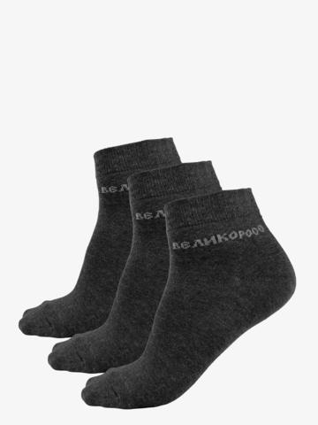 Мужские носки короткие тёмно-серого цвета – тройная упаковка