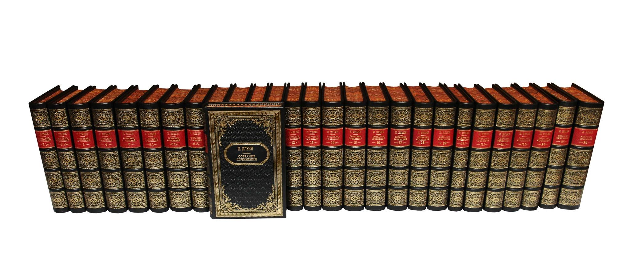 Ильин И.А. Собрание сочинений в 26 томах (в 28 книгах)