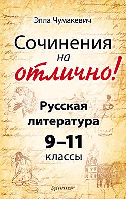 Сочинения на отлично! Русская литература. 9–11 классы