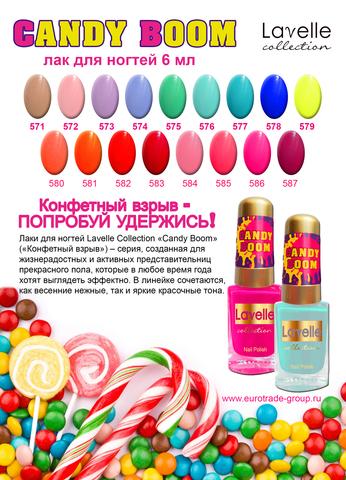 Лавелль лак Candy Boom тон 584 клубничный йогурт 6мл