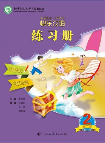 Happy Chinese (English Edition) 2nd Edition vol.2 - Workbook