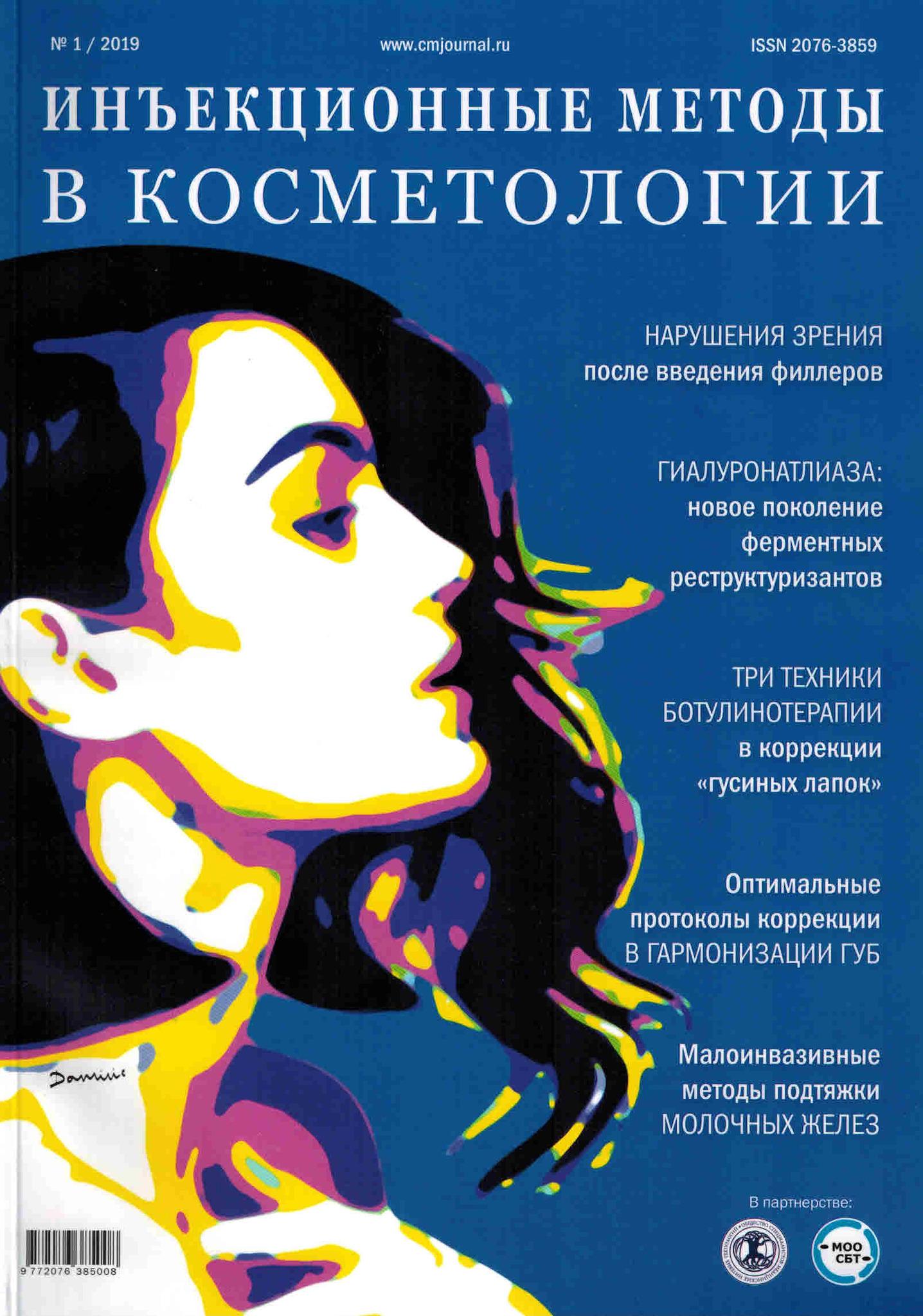 Каталог Инъекционные методы в косметологии №1/2019 in_met_v_kosm1-19.jpg