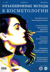 Инъекционные методы в косметологии №1/2019
