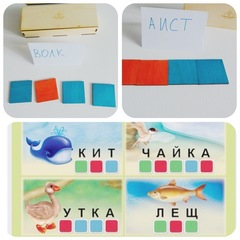 Звуковой анализ слова для детей 5-7 лет (дошкольники), Сенсорика