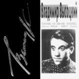 Владимир Высоцкий / Гололед На Земле, Голол... (CD)