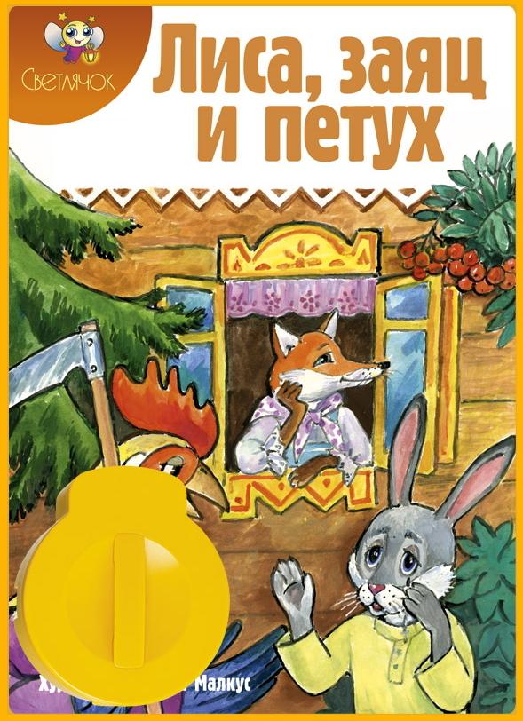 Звуковой диафильм Лиса, заяц и петух
